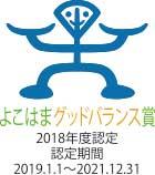 横浜グッドバランス賞